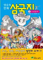 만화 삼국지. 1: 도원결의