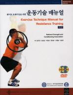 웨이트 트레이닝을 위한 운동기술 매뉴얼