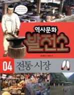 역사문화 발전소. 4: 전통시장