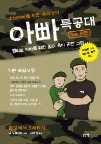 아빠 특공대: 기초 훈련