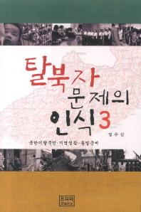 탈북자 문제의 인식. 3