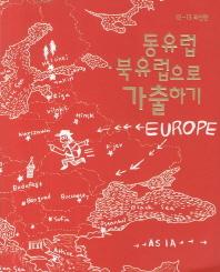 동유럽 북유럽으로 가출하기