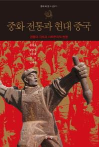 중화 전통과 현대 중국