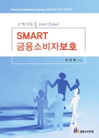 Smart 금융소비자보호