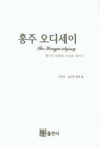 홍주 오디세이