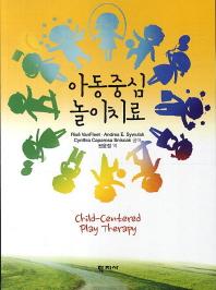 아동중심 놀이치료