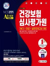 All-New 건강보험심사평가원(심평원) NCS+전공+실전모의고사 3회(2020 하반기)