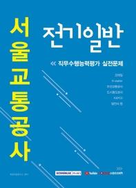 서울교통공사 전기일반 직무수행능력평가 실전문제(2020)