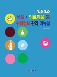 식품 의료제품 등 위해정보 관리 매뉴얼(2020)
