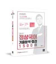정상국어 기출분석 정리 1500제(2019)