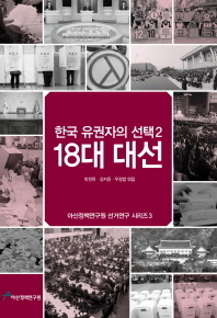 한국 유권자의 선택. 2: 18대 대선