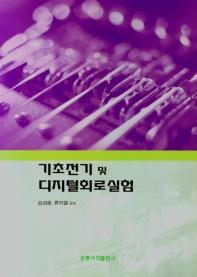 기초전기 및 디지털회로실험
