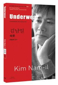 김남일: 속옷(Underwear)