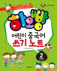 하오빵 어린이 중국어 쓰기노트 Step. 2