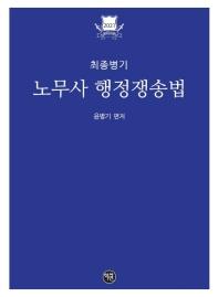 최종병기 노무사 행정쟁송법(2021)