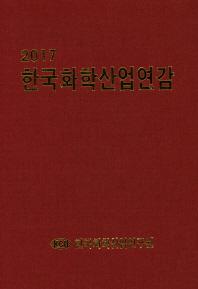 한국화학산업연감(2017)