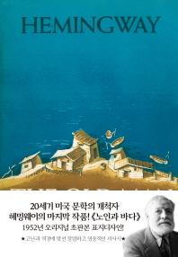 노인과 바다(초판본)(1952년 오리지널 초판본 표지디자인)
