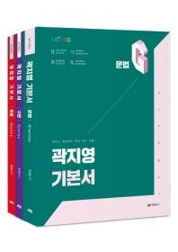 곽지영 기본서: 문법,구문,독해(2020)