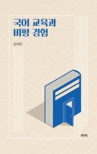 국어 교육과 비평 경험