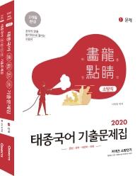 화룡점정 소방직 태종국어 기출문제집(2020)