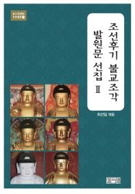 조선후기 불교조각 발원문 선집. 2