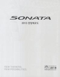 SONATA 전장회로도(2013)