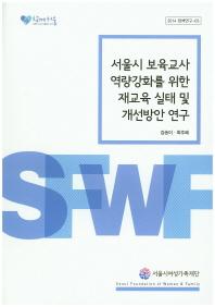 서울시 보육교사 역량강화를 위한 재교육 실태 및 개선방안 연구