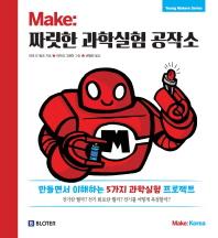 Make: 짜릿한 과학실험 공작소