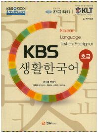 KBS 생활 한국어(초급)