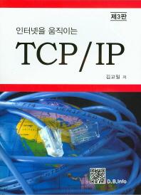 인터넷을 움직이는 TCP/IP