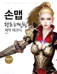 손맵 핸드페인팅 제작 테크닉: 캐릭터 편