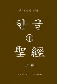 구약성서 한글+성경(상)