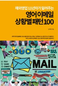 해외영업11년차가 알려주는 영어 이메일 상황별 패턴100