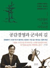 서진영의 KBS 시사고전: 공감경영과 군자의 길