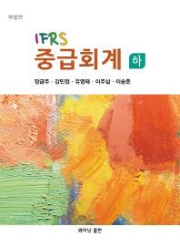 IFRS 중급회계(하)