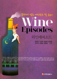 와인에피소드