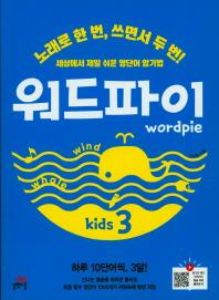 세상에서 제일 쉬운 영단어 암기법 워드파이 Kids. 3