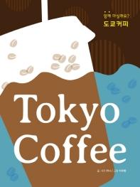 도쿄커피(Tokyo Coffee)