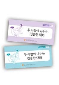 가족 대화 놀이카드 세트(부모 자녀용)