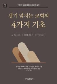 생기 넘치는 교회의 4가지 기초