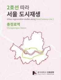2호선 따라 서울 도시재생: 충정로역