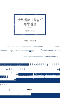 '한국 개화기 학술지' 목차 집성: 1896~1910
