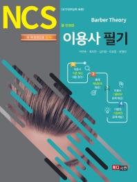 NCS를 반영한 이용사 필기