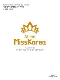 All that MissKorea(올 댓 미스코리아)