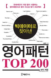 빅데이터로 찾아낸 영어패턴 TOP 200