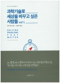 과학기술로 세상을 바꾸고 싶은 사람들 vol.1