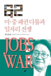미 중 패권다툼과 일자리 전쟁: JOBS WAR