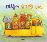 마법의 유치원 버스