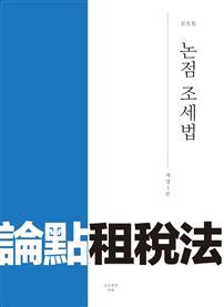 논점조세법(개정4판) [양장]