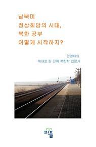 남북미 정상회담의 시대, 북한 공부 어떻게 시작하지
